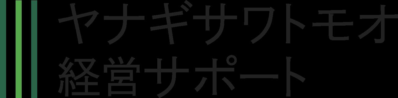 ヤナギサワトモオ経営サポート